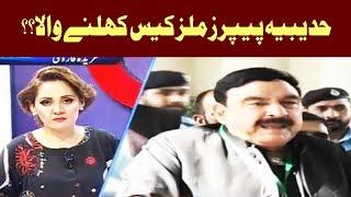Hadibia Mils Papers Case Khulne Wala?? - G For Gharida 10 November 2017 | Aaj News