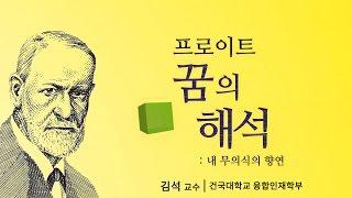 [지혜의 향연] 프로이트 『꿈의 해석』 : 내 무의식의 향연 (김석 교수)