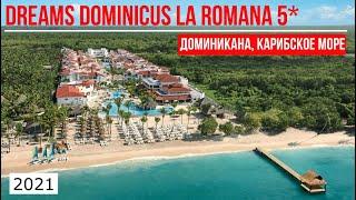 DREAMS DOMINICUS LA ROMANA 5 ПОЛНЫЙ ОБЗОР ОТЕЛЯ ОТ ТУРАГЕНТА 2021