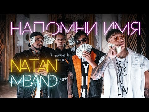 Смотреть клип Natan & Mband - Напомни Имя