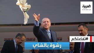 تفاعلكم : مقطع صادم.. أردوغان يراضي متضرري الفيضانات في تركيا بالشاي!