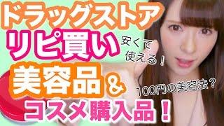 【プチプラ】薬局リピ買い&コスメ購入品!【オススメ】