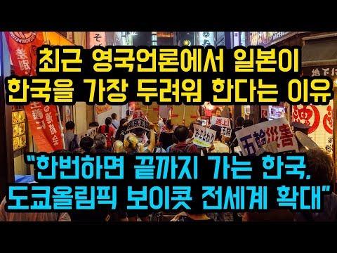 """최근 영국언론에서 일본이 한국을 가장 두려워 한다는 이유, """"한번하면 끝까지 가는 한국, 도쿄올림픽 보이콧 전세계 확대"""""""