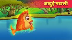 जादुई मछली और जादूगरनी Magical Fish हिंदी कहानियाँ | Hindi Fairy Tales