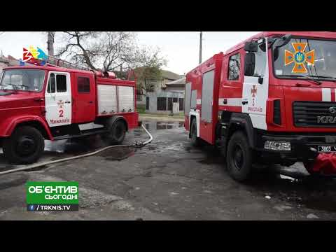ТРК НІС-ТВ: Объектив 18 04 19 В Николаеве горела автошкола