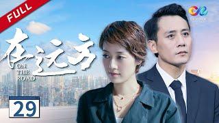 《在远方》第29集‖刘烨/马伊琍最新商战剧 欢迎订阅China Zone
