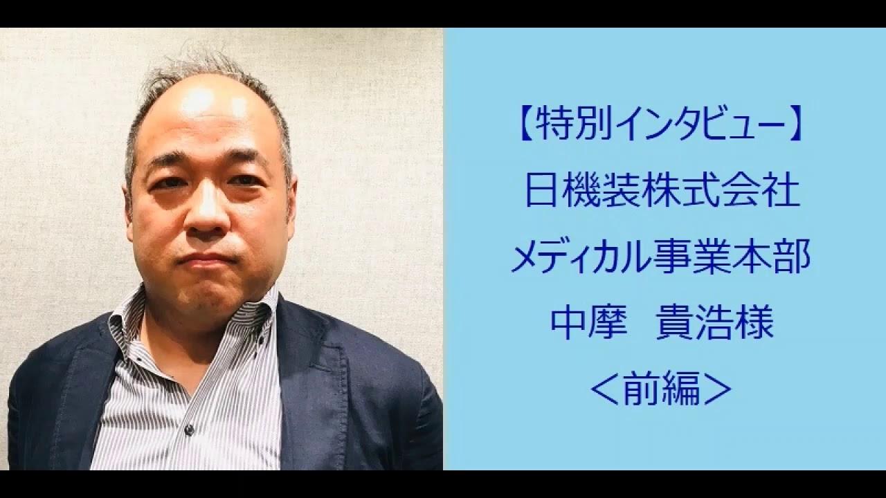宮崎日機装株式会社から空間除菌消臭装置「Aeropure(エアロ