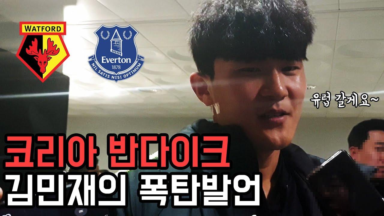 [인터뷰] 한국 반다이크 김민재의 폭탄발언(feat. 유럽진출) / 'KOREA van Dijk' Kim Min-Jae wants to play European league