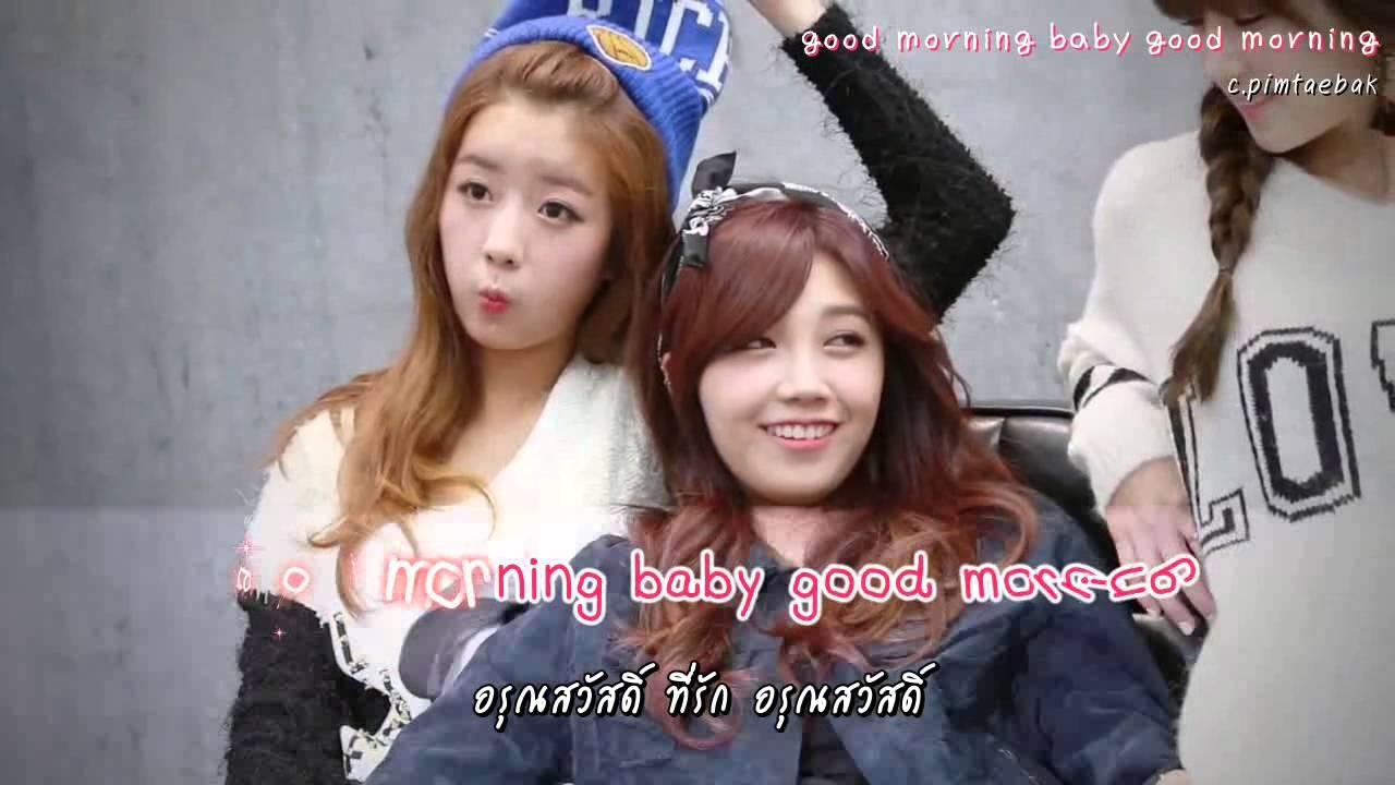 Good Morning Lirik : Bomi good morning baby imgkid the image kid