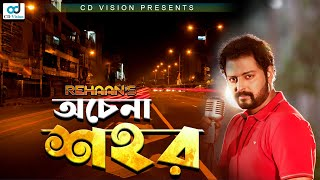 Ochena Sohor - অচেনা শহর | Ishrak Hussain ft. Rehaan | New Bangla Song 2020 | CD Vision 2020 |