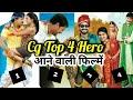 Cg Top 4 Hero Actor Name| |Upcoming Movie Whatsapp Status Video Download Free