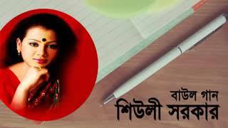 Bolona ki bhule amare kandaile  Sheuli Sorkar Baul Song