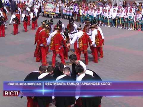 "Фестиваль танцю ""Арканове поле"""