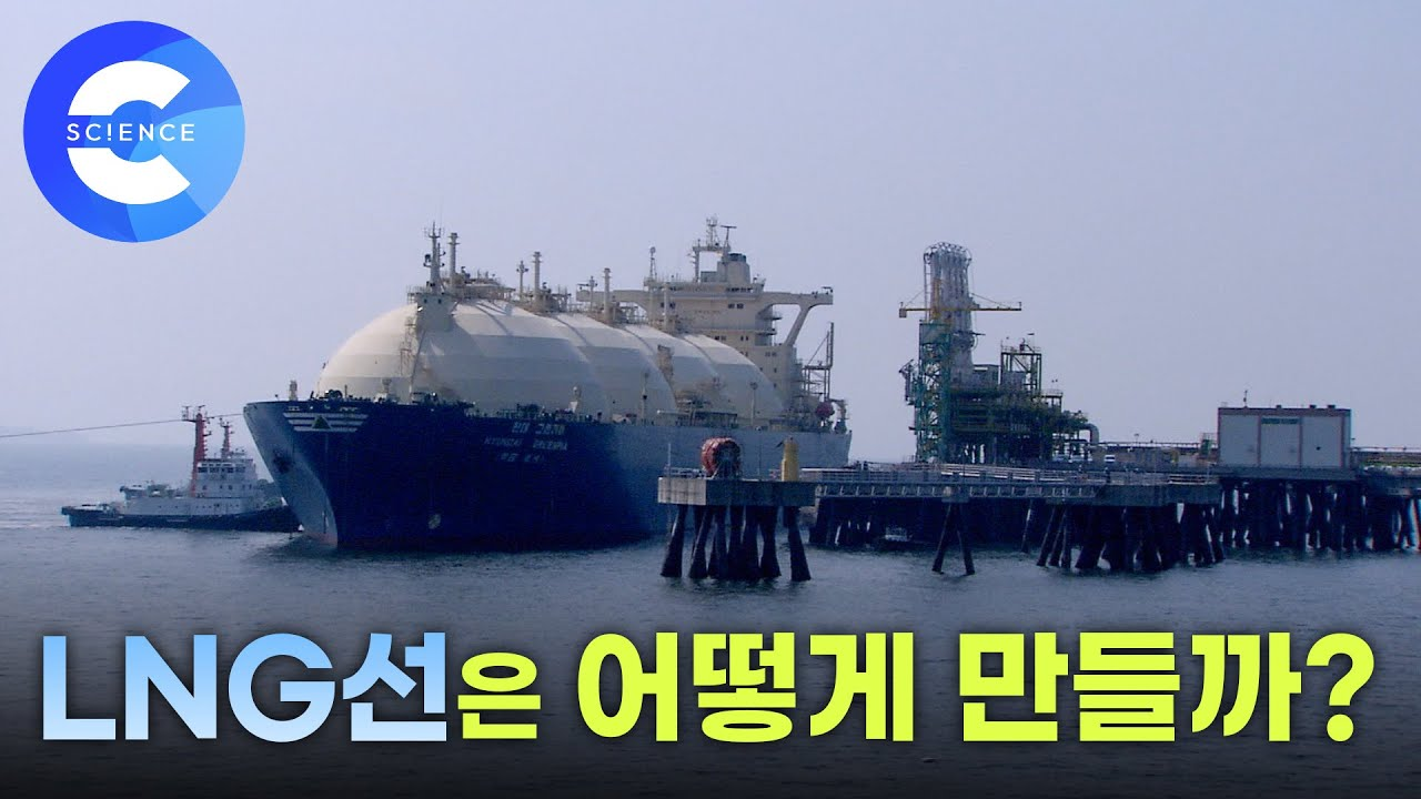 기체를 액체로 바꿔 수송하는 세계 최고 기술의 LNG선 제작과정