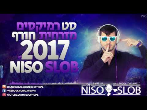 ♫✭☆ Dj Niso Slob סט רמיקסים מזרחית חורף 2017 ☆✭♫