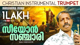 Seeyon Sanchari Njan   Trumpet Instrumental   Shaji Keezhoor   സീയോൻ സഞ്ചാരി