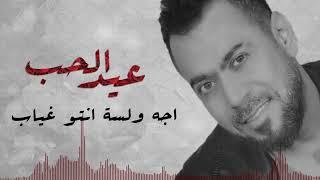 احمد المصلاوي عيد الحب