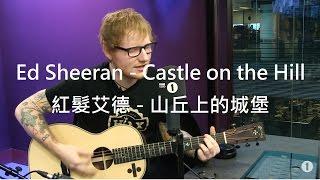 Ed Sheeran - Castle On The Hill [live] (lyrics中文翻譯)