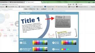 Как создать красивую презентацию онлайн часть 1(, 2014-06-18T14:25:23.000Z)