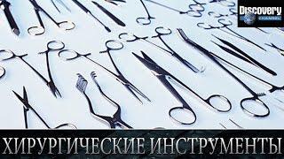 Хирургические инструменты - Из чего это сделано .Discovery channel