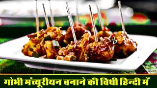 How to mak Gobi Manchurian in hindi urdu (chinese food recipes in hindi urdu)