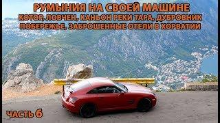 Румыния на авто 6. Берег Черногории и Хорватия. Каньон, заброшки в Купарях #Котор #Купари