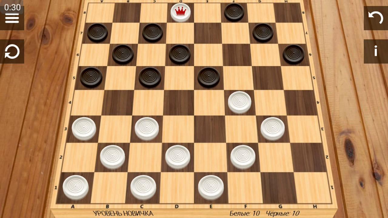 шашки бразильские играть онлайн