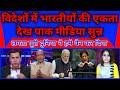 Videshon mein Bhartiyon ki ekta dekh pakistan media sunn |
