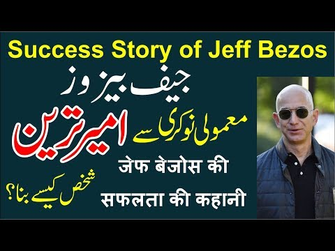 Success Story of world richest man Jeff Bezos Founder of Amazon