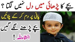 Bacho Ka Parhai Mein Dil Lagane Ka Wazifa - Wazifa For Sucess In Study