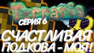 СЧАСТЛИВАЯ ПОДКОВА и НЕДОСТИЖИМАЯ КОРОЛЕВА ПЧЁЛ! Прохождение Terraria 1.2.4.1 за МАГА на Android #6!
