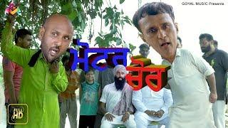 New Punjabi Comedy 2018   Mintu Jatt   Motor Chor   New Comedy 2018   Goya Music