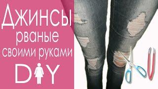 DIY- Рваные джинсы своими руками в домашних условиях ПРОСТО(Как сделать драные джинсы своими руками в домашних условиях? Очень просто! Драные джинсы очень модные в..., 2015-05-22T10:09:02.000Z)