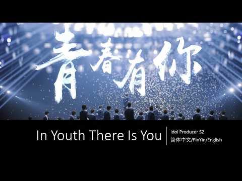 青春有你 Idol Producer Season 2 theme song)歌词/ Lyrics (简体中文/PinYin/ English)