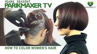 Окрашивание коротких волос на фольге. How to color women's hair парикмахер тв parikmaxer.tv(Как сделать эффектное окрашивание волос В сегодняшнем видео новый мастер-класс по окрашиванию волос. ..., 2015-02-05T17:39:09.000Z)