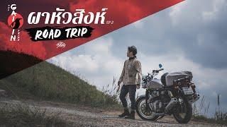 ผาหัวสิงห์ ภูทับเบิก Solo Road Trip EP2 GAIJIN ROAD