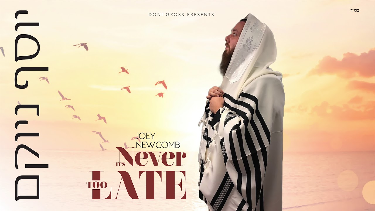 Joey Newcomb - It's Never Too Late - New Single