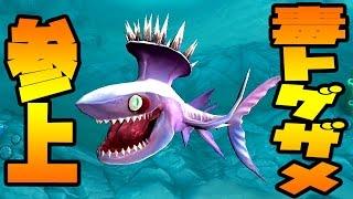 毒のトゲをもつサメ!? 毒を使って巨大サメとも戦える!! 新サメ追加キター!! サメの海で弱肉強食!! - Hungry Shark world  実況プレイ #19 thumbnail
