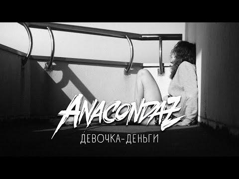 Anacondaz — Девочка-деньги