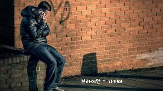 [K-POP] 브라이언 - 가지마 韩国歌曲