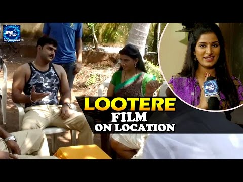 Lootere Bhojpuri film -  On Location
