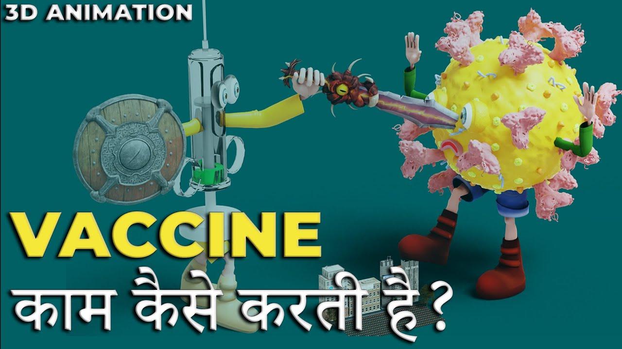 How a Vaccine Kills Coronavirus?