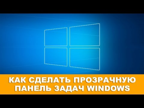 Как сделать прозрачную панель задач Windows 10 8 7