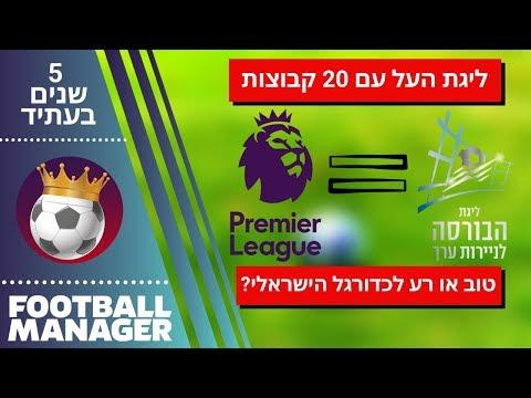 מה יקרה אם ליגת העל תמנה 20 קבוצות כמו הליגה האנגלית (5 שנים בעתיד)