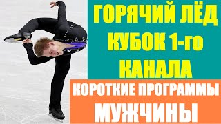 ГОРЯЧИЙ ЛЁД Кубок 1 го канала по фигурному катанию Командный турнир Короткие программы мужчины