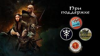Предвестники Бури - Официальный трейлер [HD]