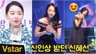 귀염 귀염~ 신인상 세레머니 하던 신혜선 (2016년~2018년)
