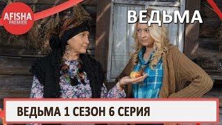 Ведьма 1 сезон 6 серия анонс (дата выхода)