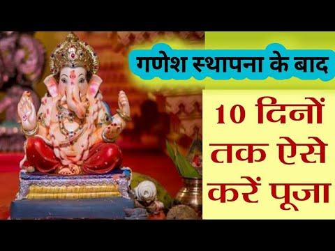Download गणपति स्थापना के बाद रोज कैसे करें पूजा   ganpati puja for 10 days   birthday celebration