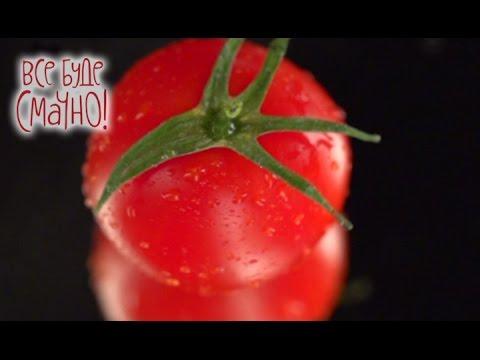 10 блюд из помидоров. Часть 1 — Все буде смачно. Сезон 4. Выпуск 5 от 10.09.16